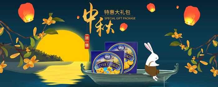 中秋节电商淘宝食品banner背景