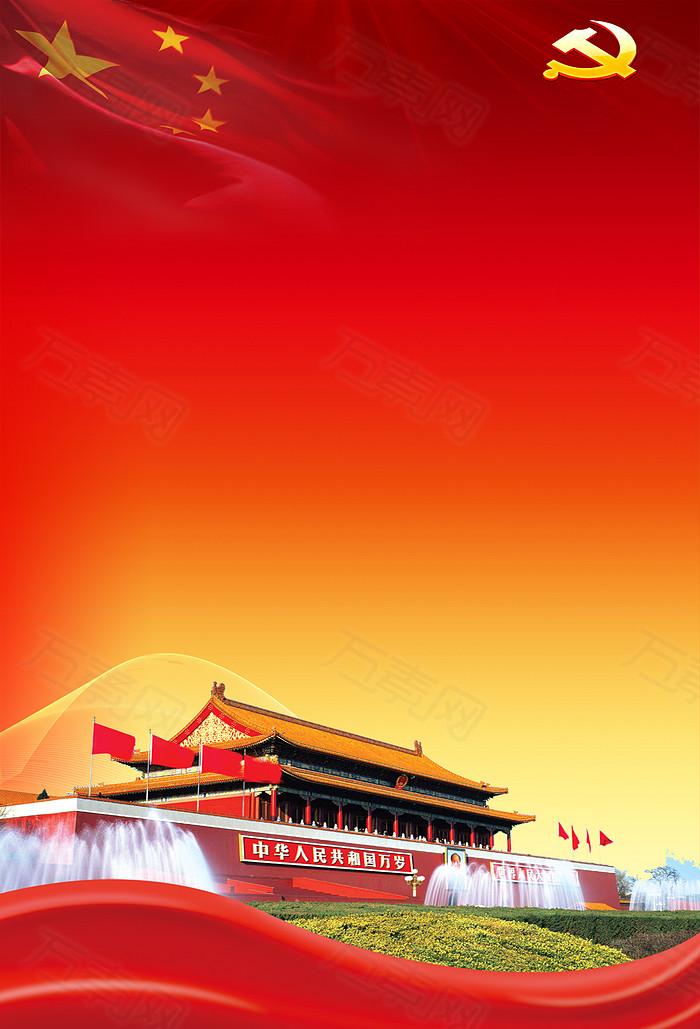 红色的国家素材海报背景图片免费下载_广告背景_万素网