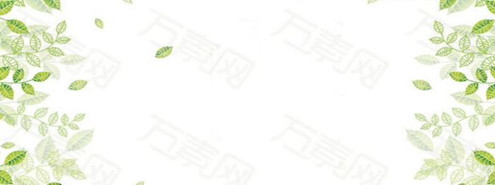 简洁绿叶背景海报