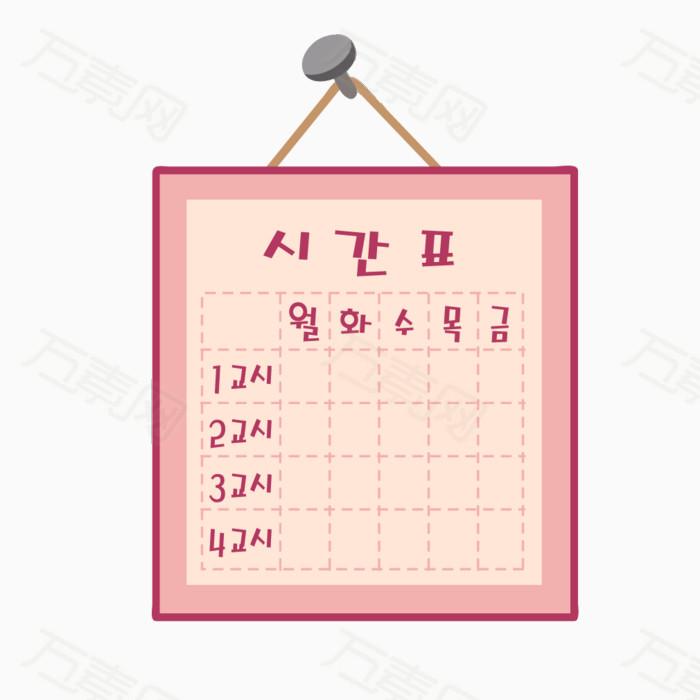 粉色边框课程表教育图片免费下载_装饰元素_万素网
