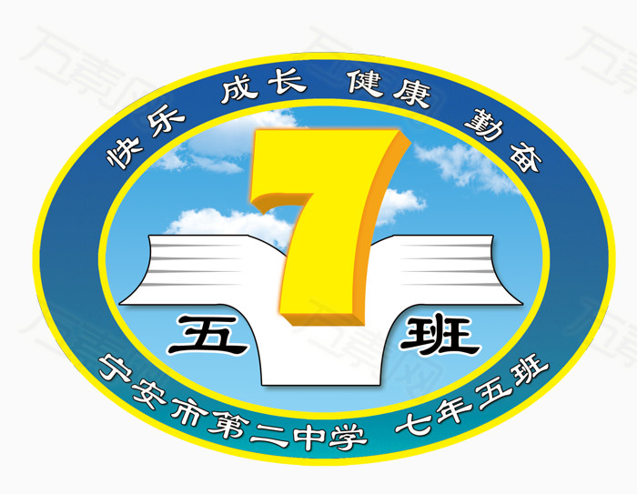班徽 logo 中学 设计 psd 分层素材 书籍 图书 书 艺术字 美术字 变形