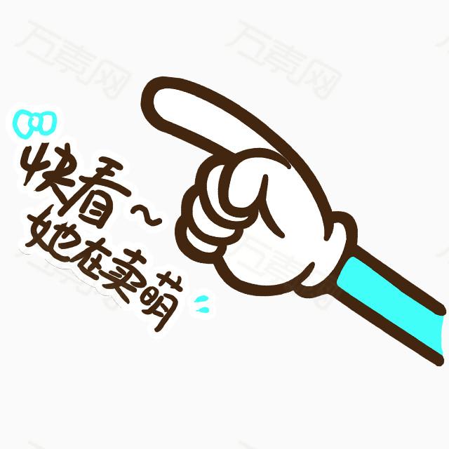可爱卡通手绘手指