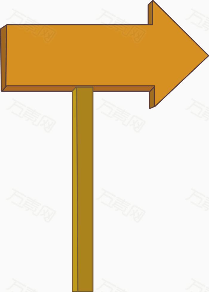 木纹指示牌