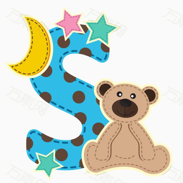 卡通字母 可爱字母 月亮 星星 动物字母 大写字母 字母s 小熊