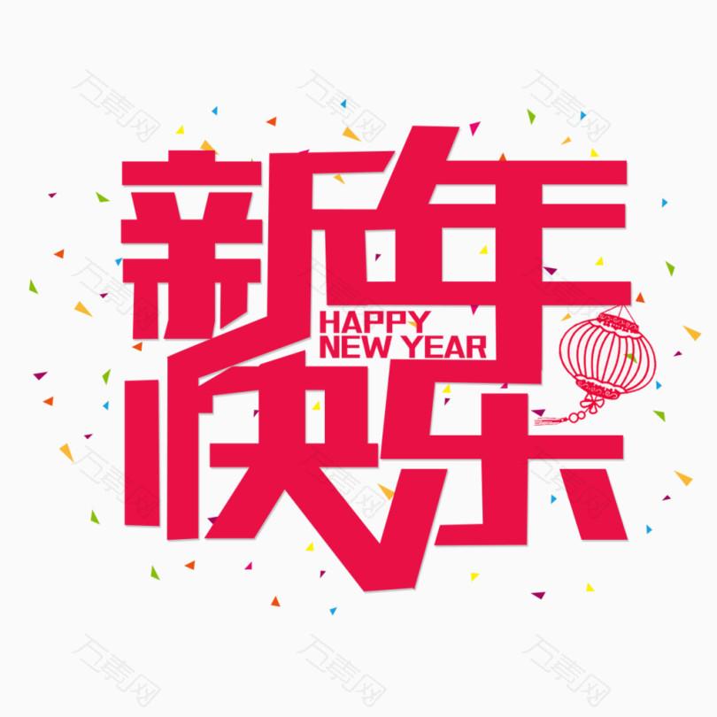 新年快乐字体素材