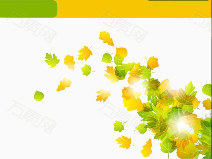 黄色叶子ppt背景