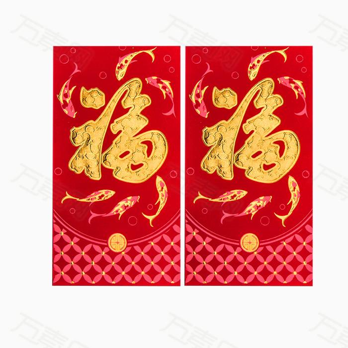 福字年年有余红包图片