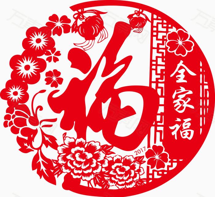全家福圆形剪纸福字新年素材图片免费下载_装饰元素