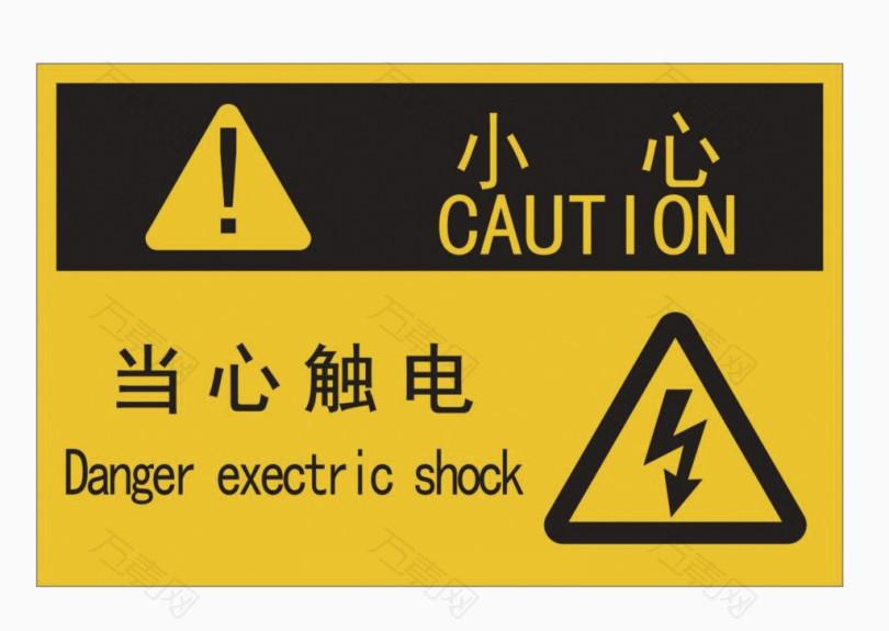 小心触电警示标志