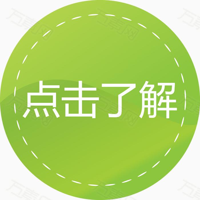 绿色圆形图标点击了解矢量图