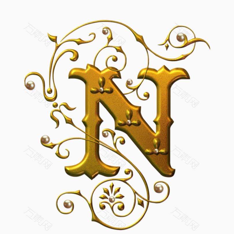 金色字母n_艺术字_1400*1400px_编号395440_png格式