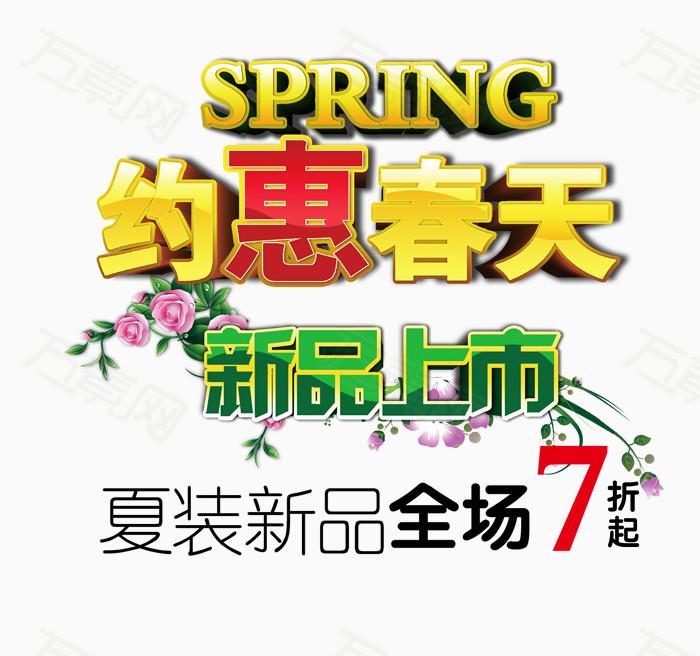 约惠春天图片免费下载_艺术字_万素网