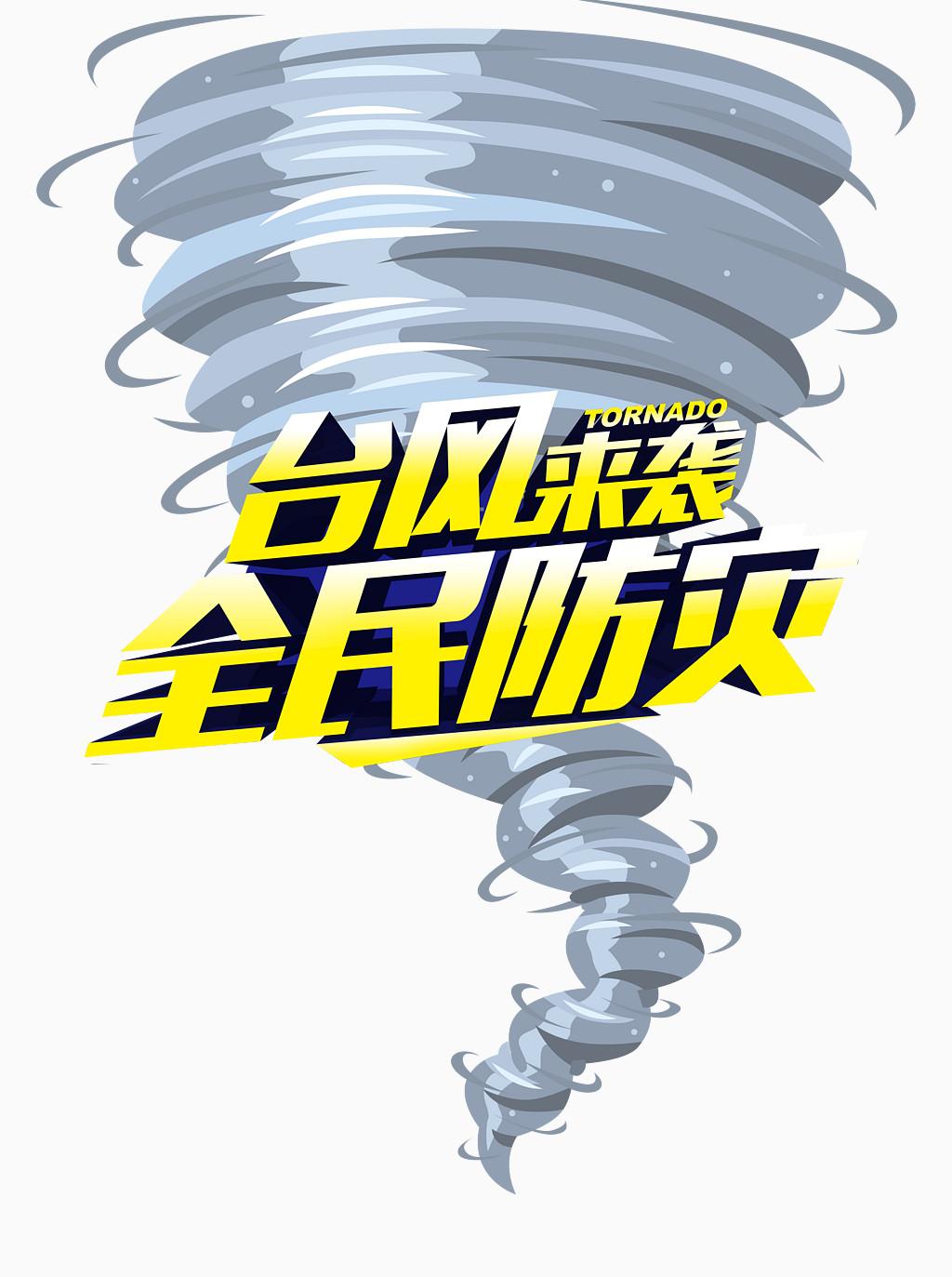 2017天气类台风元素矢量素材