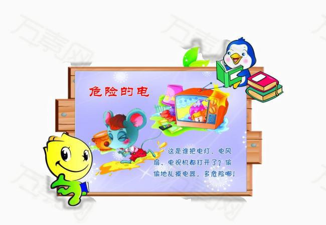 万素网提供幼儿园安全教育图片png设计素材,背景素材