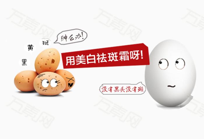 美白祛斑产品海报