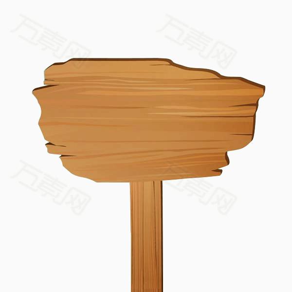 万素网 素材分类 手绘标签木桩  10064 万素网提供手绘标签木桩png