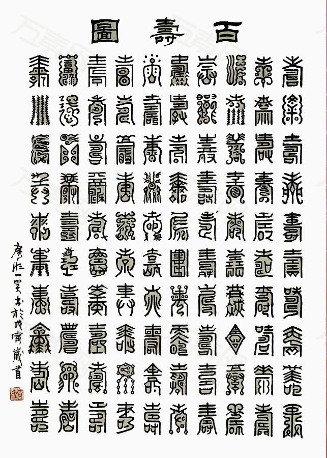 长寿歌繁体图片免费下载_艺术字_万素网图片