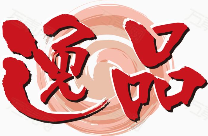 日系  艺术字体  效果  装饰 艺术字 创意艺术字  字体设计