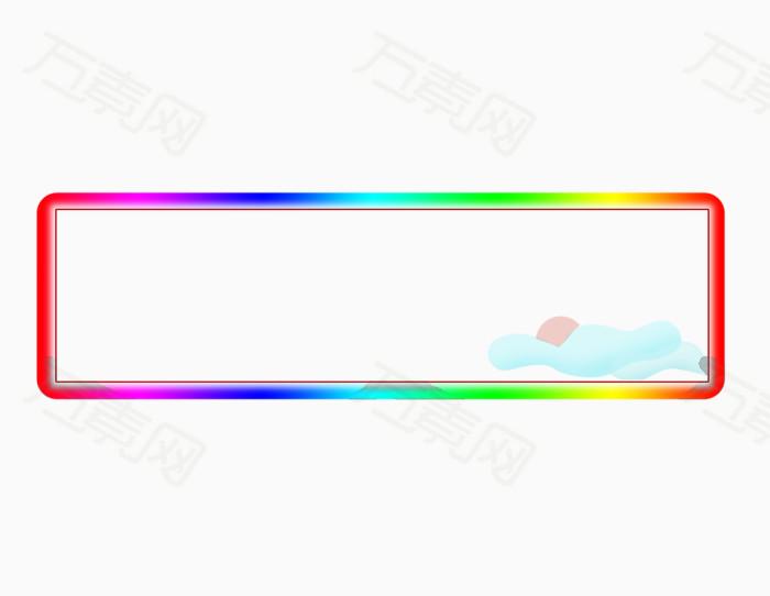 彩色 渐变 边框 相框 背景框 标签 便笺框  简洁边框    告示 公告栏