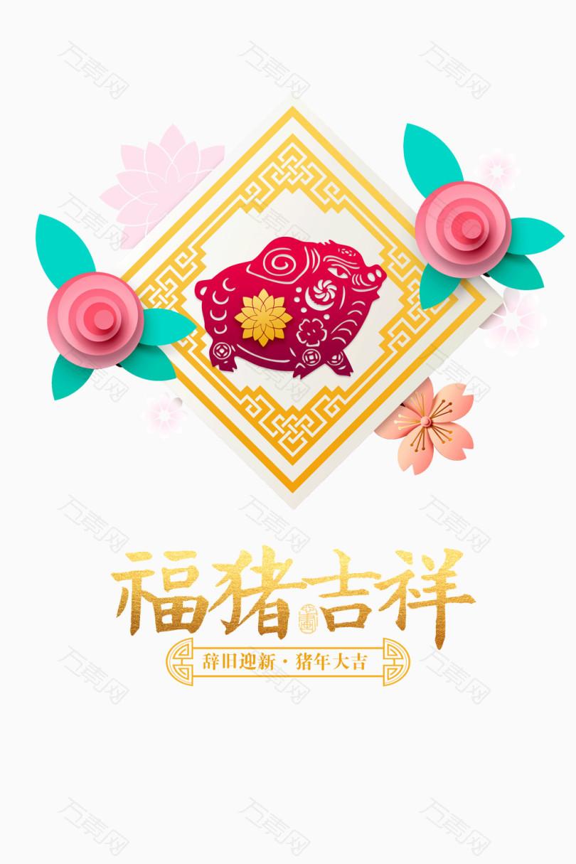中国风2019年猪年吉祥