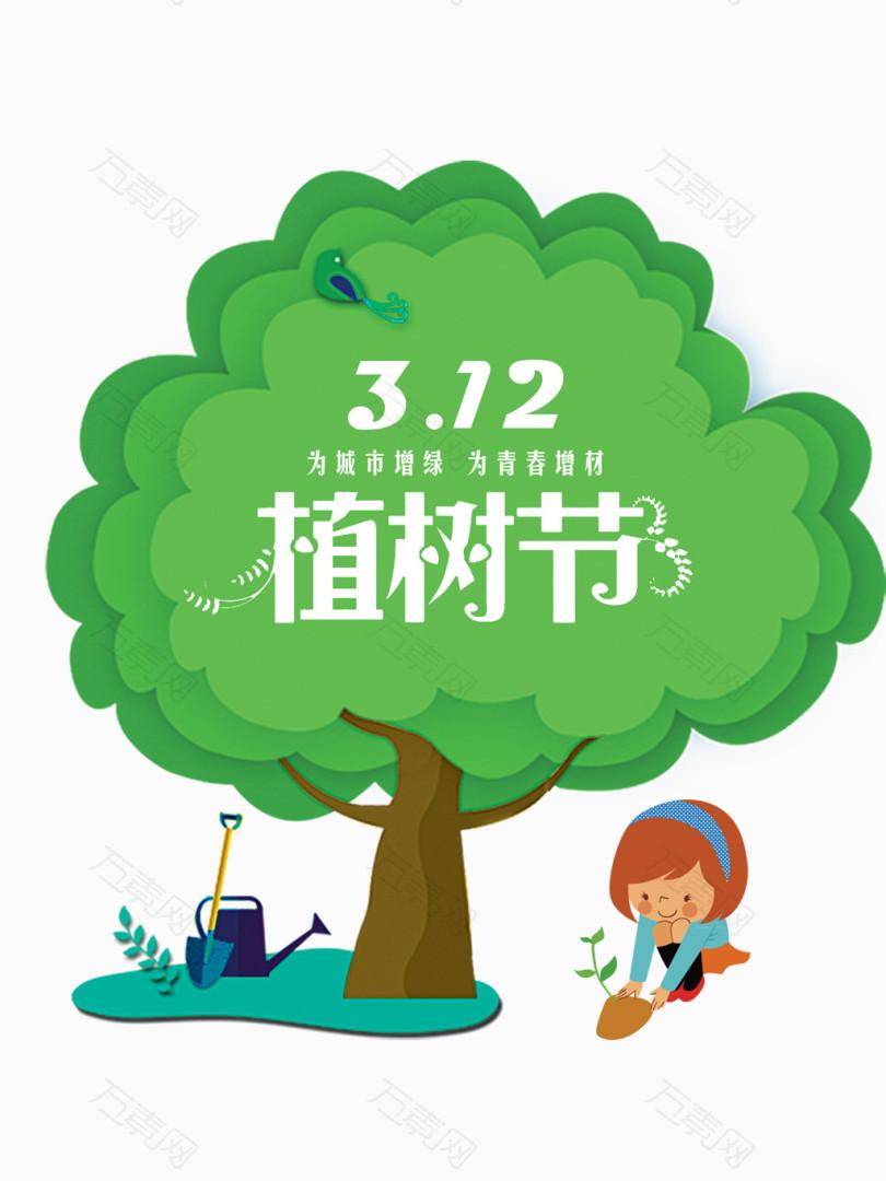 植树节字体设计