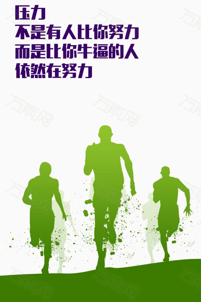万素网 素材分类 奔跑的人  万素网提供奔跑的人png设计素材,背景素材