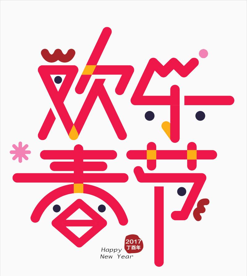 欢乐春节艺术字体