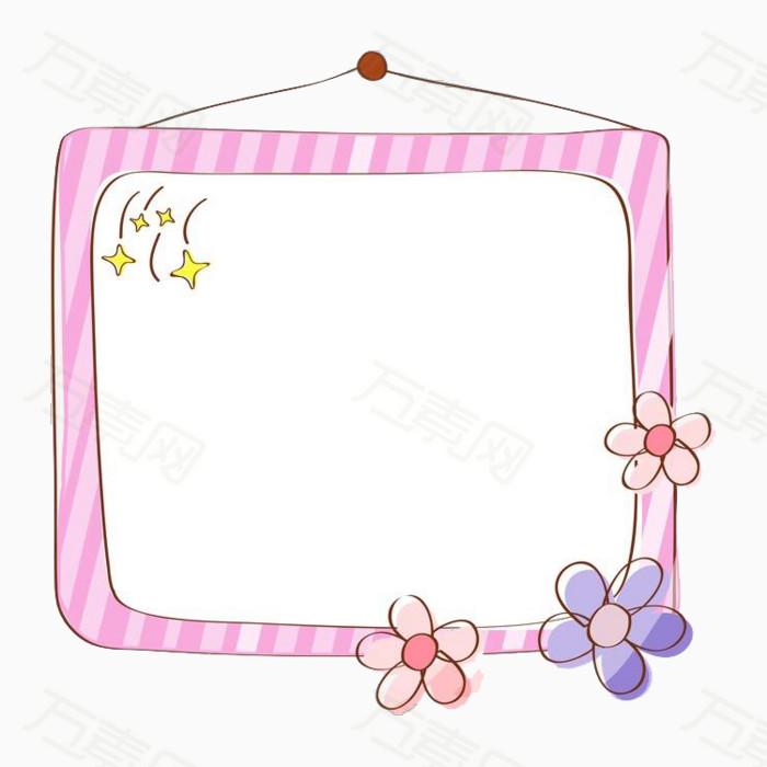 卡通边框 手绘边框 星星  条纹边框 花朵 粉色