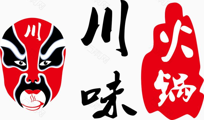 川味火锅logo图片