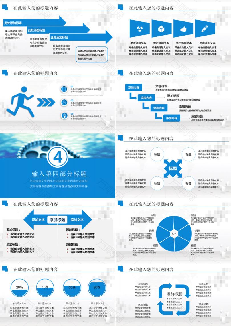 蓝色团队协作动态ppt模板_ppt素材_0*0px_编号_pptx