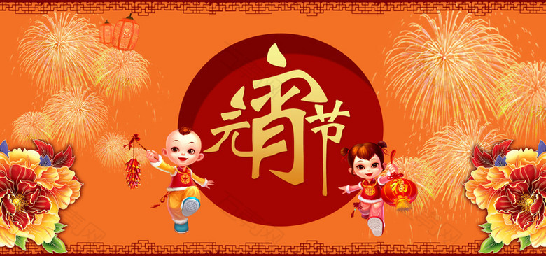 元宵节活动橙色海报背景
