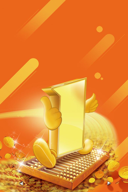 金算盘金币金条理财广告海报背景素材