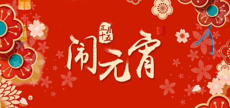 元宵节红色卡通banner