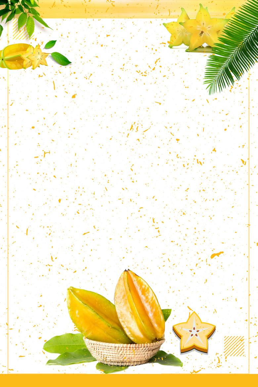 杨桃水果小清新简约底纹美食背景