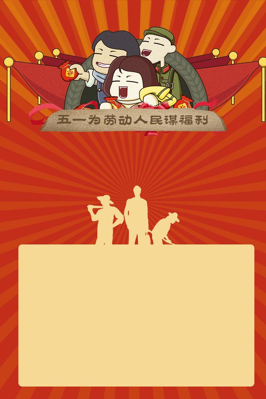 红色劳动节放假通知海报
