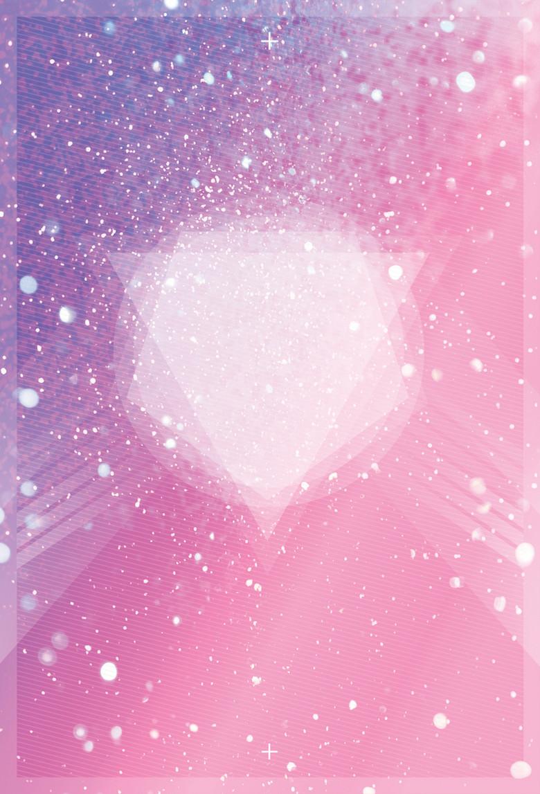 粉紫色梦幻海报背景