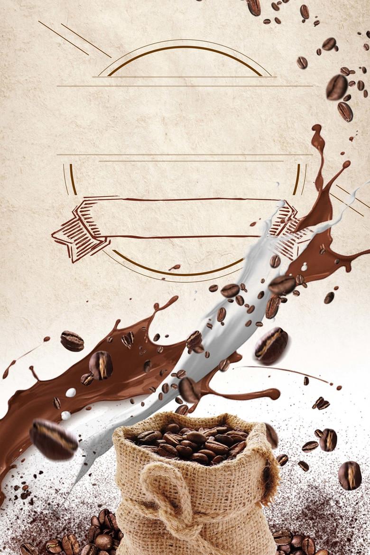 创意咖啡下午茶海报背景