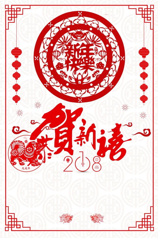 2018年狗年红色中国风商场贺新禧海报