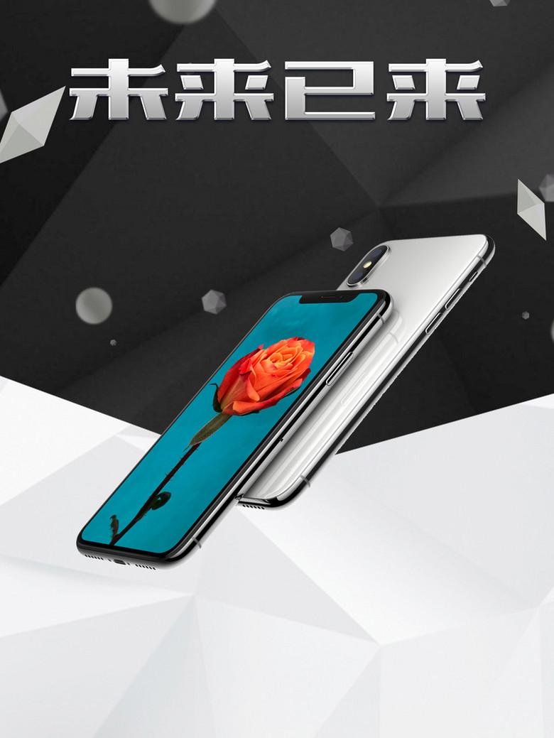 简约苹果8新品发售海报背景psd