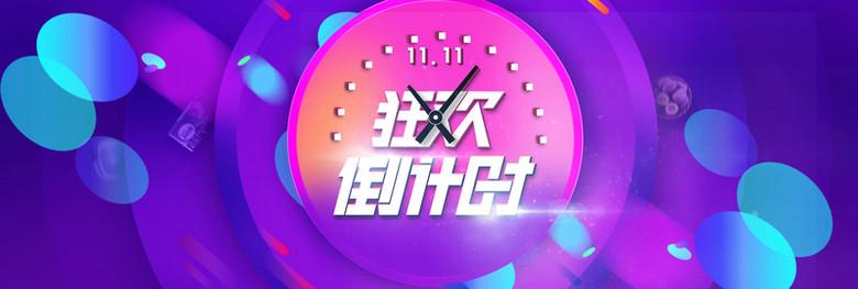 天猫双十一购物节扁平几何banner