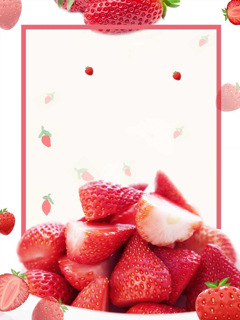 水果店促销草莓水果海报