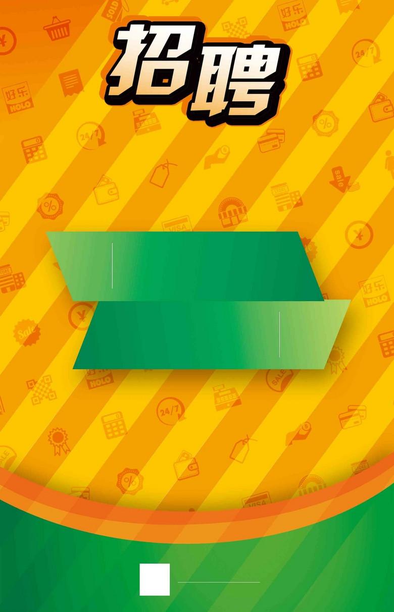 招聘人才几何条纹黄绿海报背景