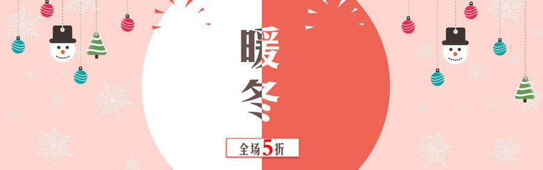 冬天服装淘宝背景banner