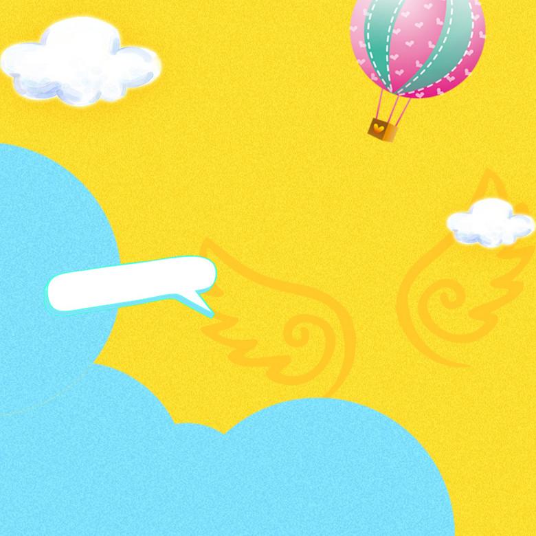 撞色卡通热气球儿童用品PSD分层主图背景