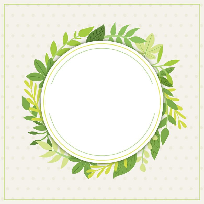 绿色清新风的美容广告背景