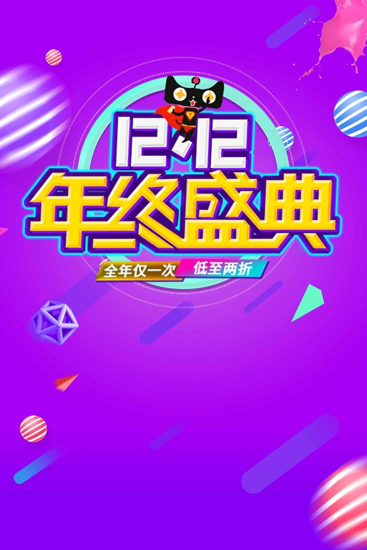 炫彩双12盛惠狂欢购促销