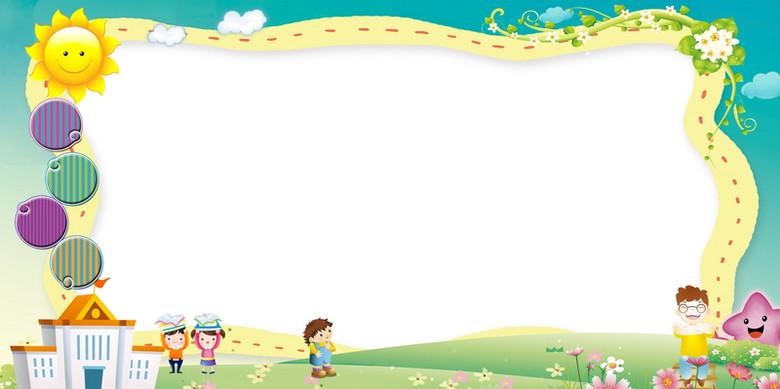 可爱卡通幼儿园文化墙高清背景