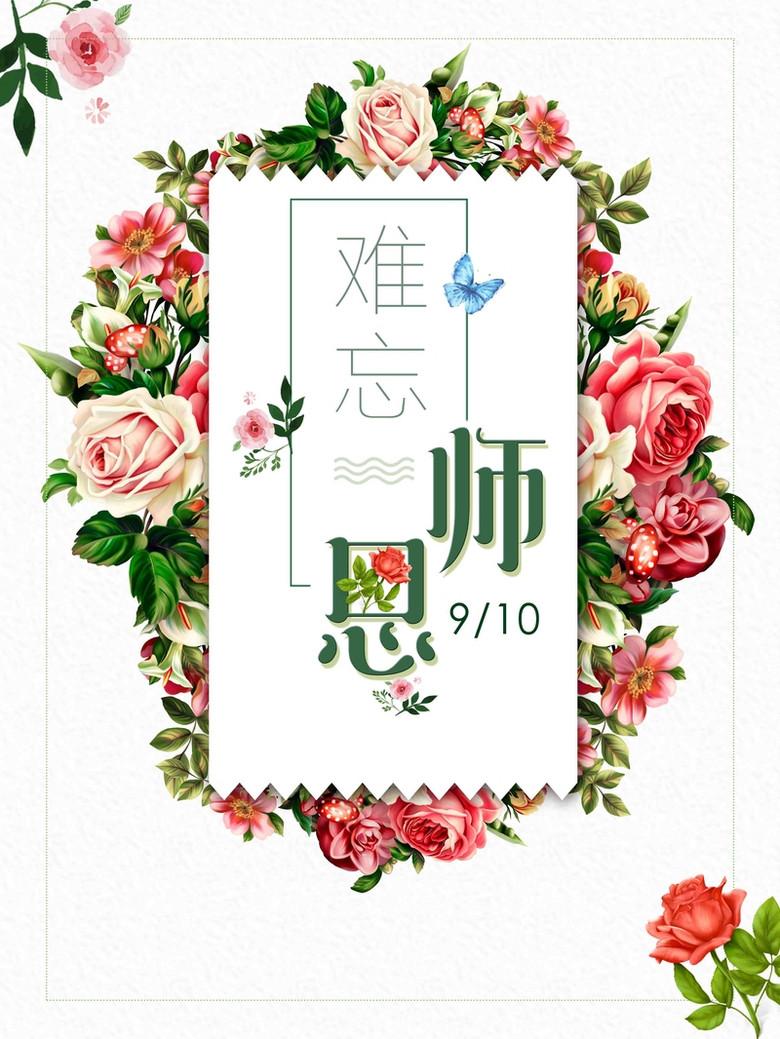 清新唯美教师节鲜花宣传