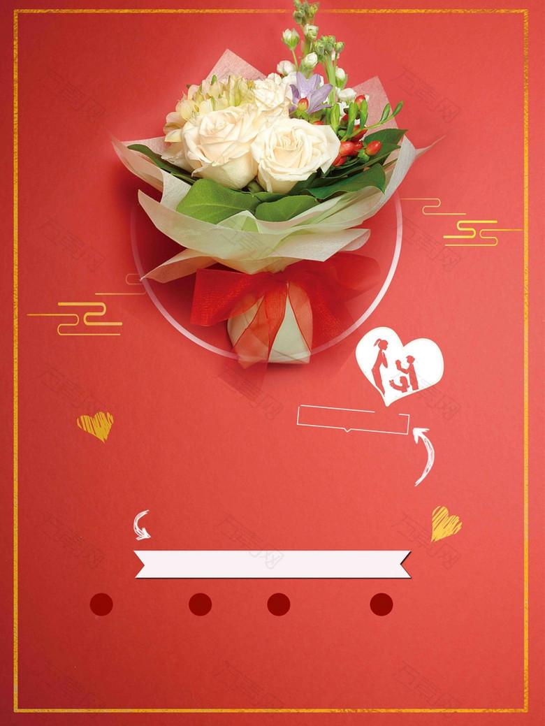 红色清新大气感恩教师节鲜花促销