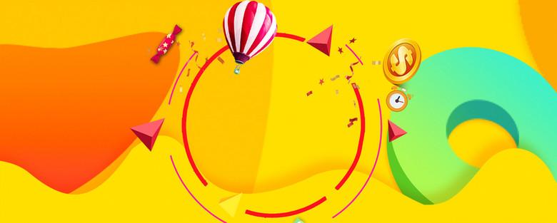 决战双11金币卡通热气球黄色banner